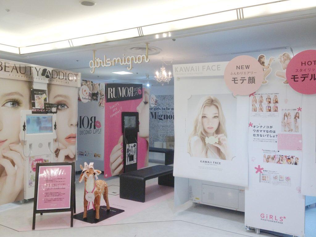 girls mignon 新潟店