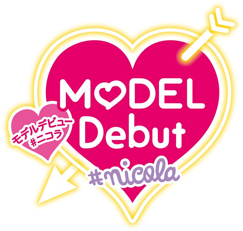 『MODEL Debut #nicola』