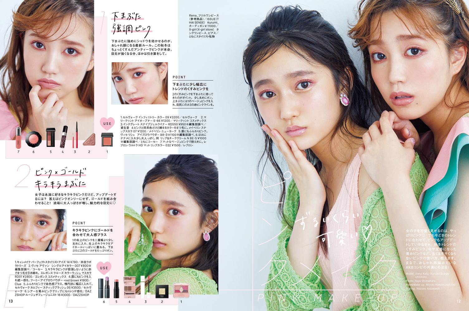 【GIRLS'TREND vol.23】トピックス イメージ