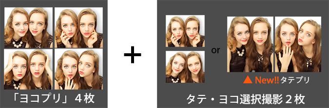 プリントシール機『盛れる by cherry』イメージ画