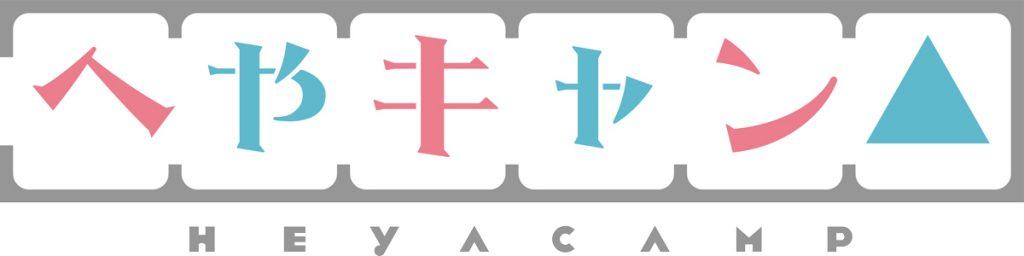 『へやキャン△』ロゴ