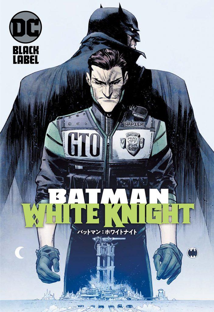 「バットマン:ホワイトナイト」