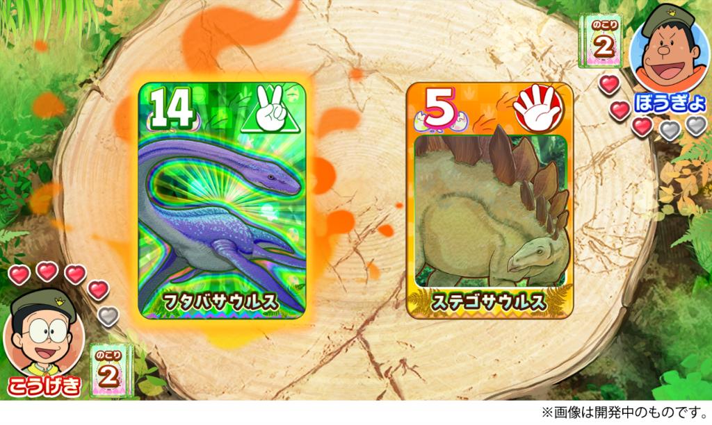 『恐竜カード』
