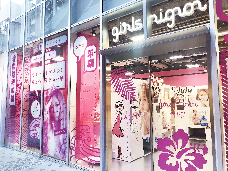 """""""ジャパニーズかわいい""""を表現した『girls mignon』渋谷店"""