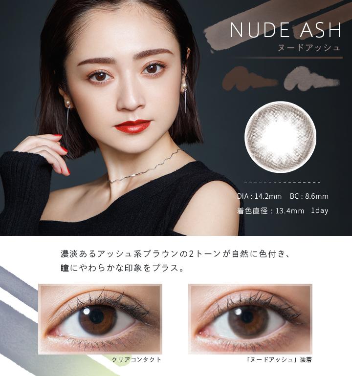 NUDE ASH(ヌードアッシュ)