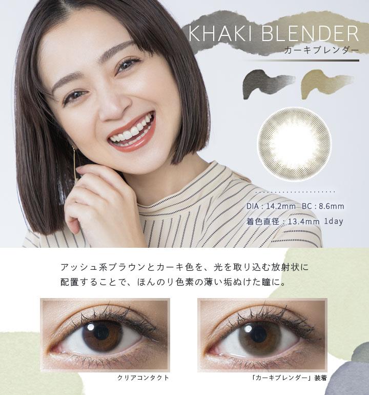 KHAKI BLENDER(カーキブレンダー)
