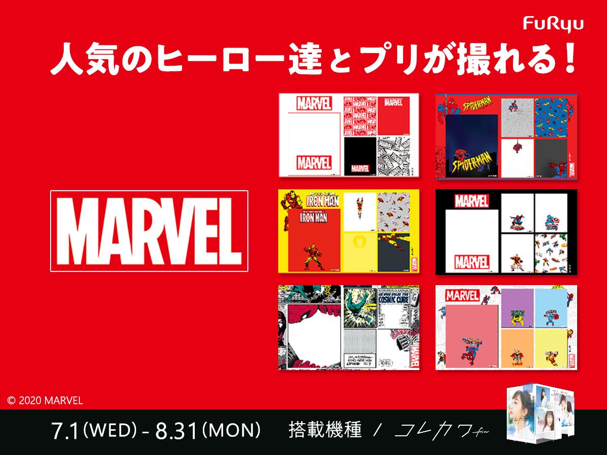 「MARVEL」×『コレカワ fin(フィン)』