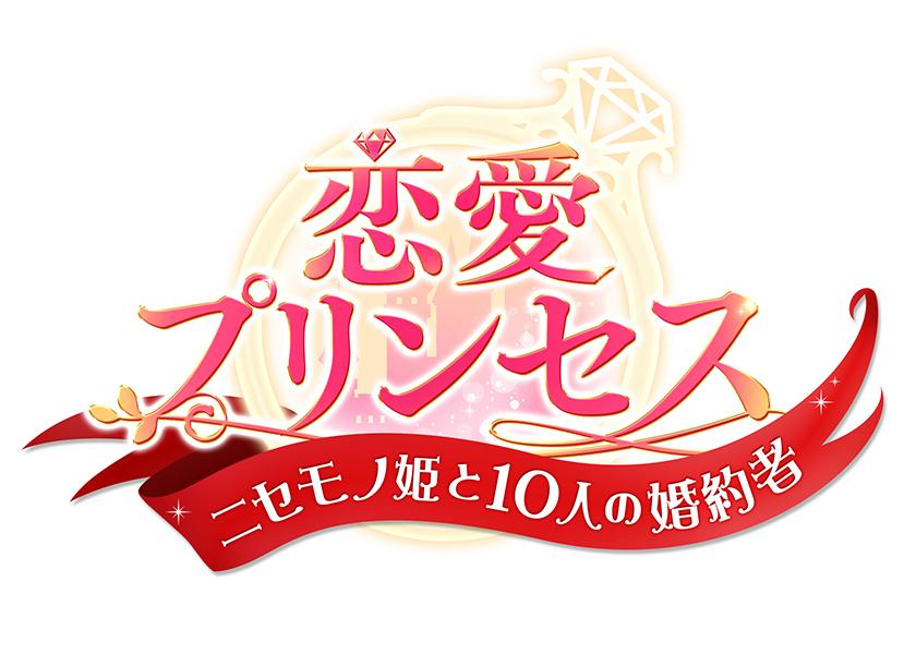 『恋愛プリンセス~ニセモノ姫と10人の婚約者~』