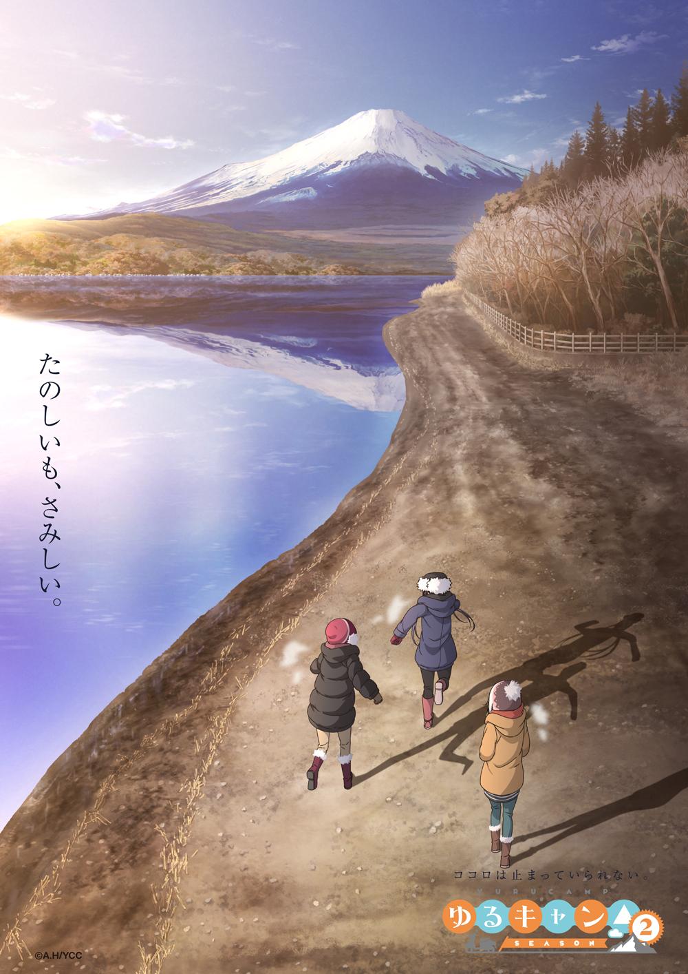 「ゆるキャン△ SEASON2」ティザービジュアル「朝」