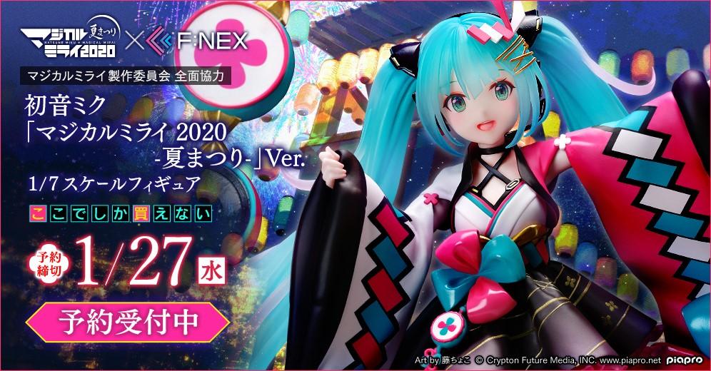 『初音ミク「マジカルミライ 2020 -夏まつり-」Ver. 1/7スケールフィギュア』