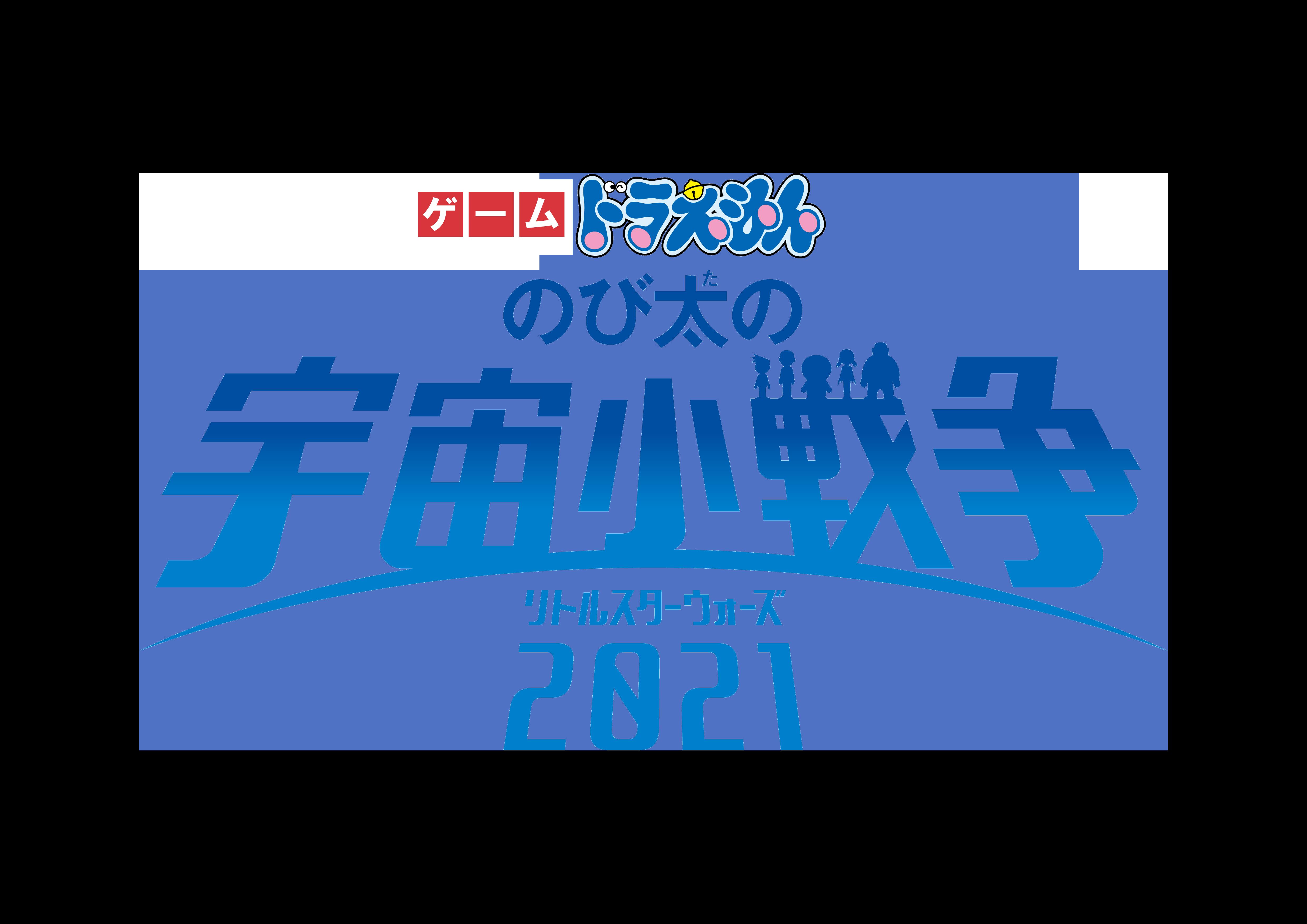 『ゲーム ドラえもん のび太の宇宙小戦争 2021』