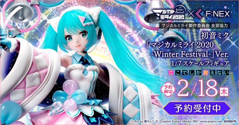 『初音ミク「マジカルミライ 2020 -Winter Festival-」Ver. 1/7スケールフィギュア』
