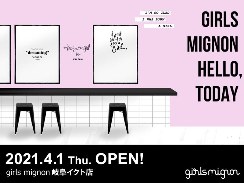 『girls mignon』岐阜イクト店
