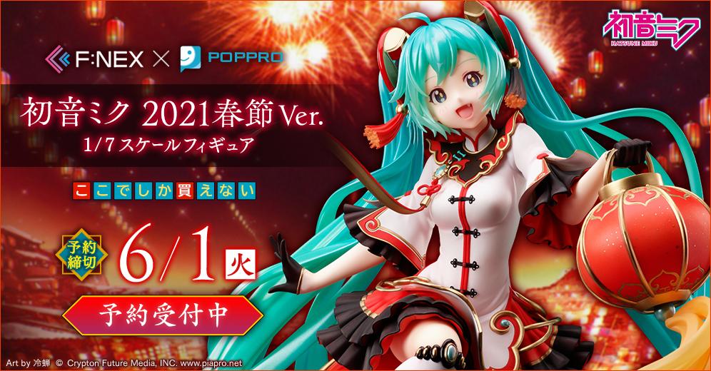 『初音ミク 2021春節Ver. 1/7スケールフィギュア』