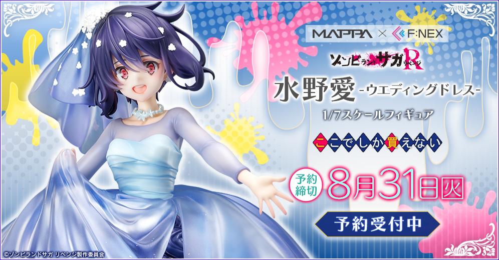 『水野愛 -ウエディングドレス- 1/7スケールフィギュア』