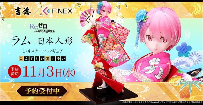 『吉徳×F:NEX ラム -日本人形- 1/4スケールフィギュア』