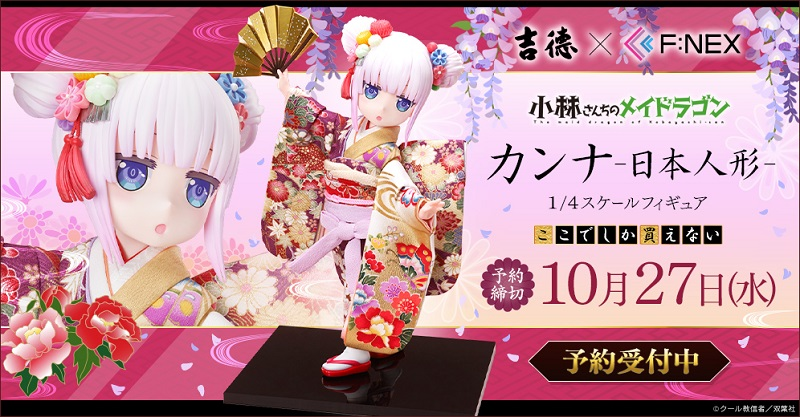 『吉徳×F:NEX カンナ -日本人形- 1/4スケールフィギュア』