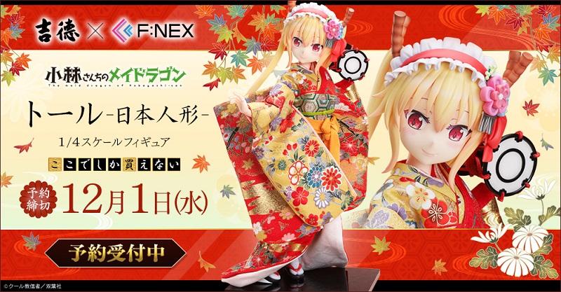 『吉徳×F:NEX トール -日本人形- 1/4スケールフィギュア』